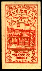 Chinese Cigarette Card back ~ Dhachunkao Tobacco Co (cigcardpix) Tags: china vintage advertising factory shanghai chinese ephemera tobacco cigarettecard cigarettecards