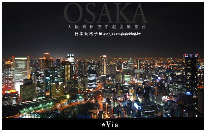 【大阪自由行】跟著via遊大阪~大阪梅田空中庭園展望台