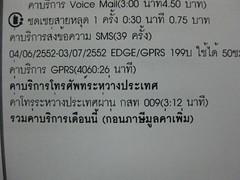 bill detail of GPRS