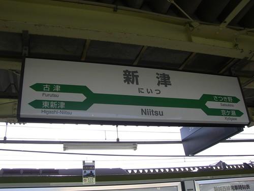 新津駅/Niitsu Station
