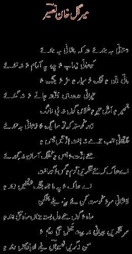 Mir Gul Khan Nasir Balochi Poem