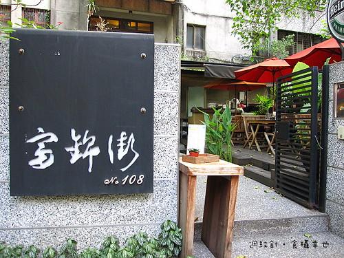 富錦街108號門口