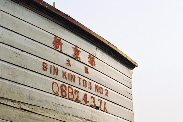 船只的字号