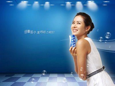 Son Ye-Jin Pocari Wallpaper tag: wallpaper actress