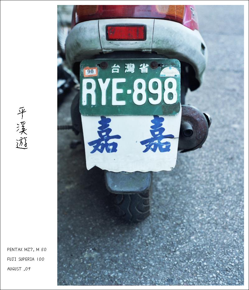 0908生活隨拍