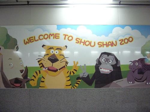 壽山動物園廣宣