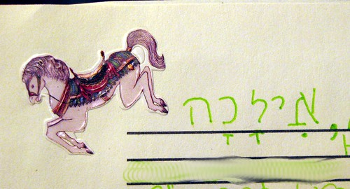 Blog reader letter: my name in Hebrew