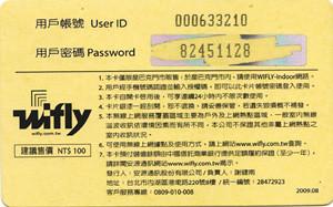wiflyのプリぺイドカード裏
