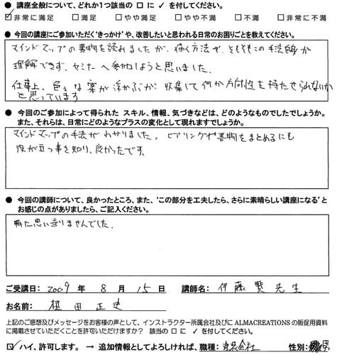 20090815_ueda