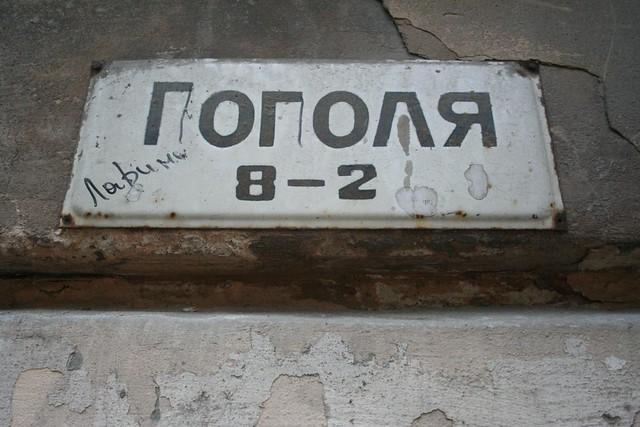 Placa de rua em russo