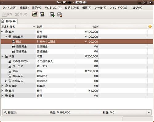 GnuCash2.3.7