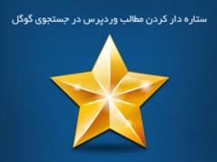 ستاره دار کردن مطالب در گوگل (hamyareonline) Tags: وردپرس طراحی سایت بازاریابی اینترنتی