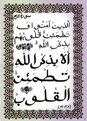 Calming the heart (shimmertje) Tags: handwriting religious al heart god muslim islam rad calm ara