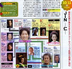 091011 TBS JIN -仁-