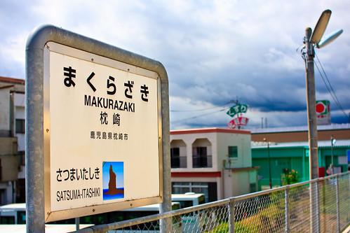08.09 指宿枕崎線の駅-3