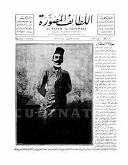 (CULTNAT) Tags: newspapers 1917     historyofegyptianpress egyptianmagazine egyptianpressheritage egyptianperiodicals  egyptianstudentsmagazine