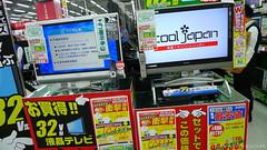 液晶テレビ 画像84