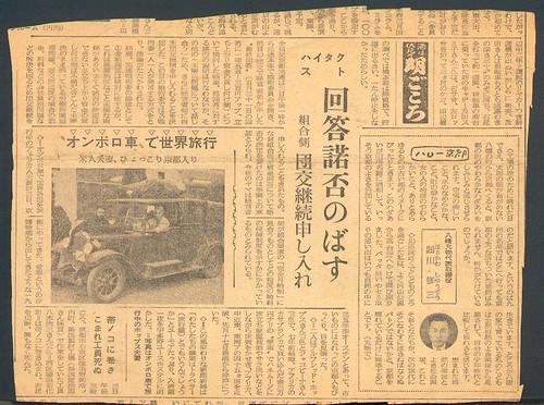 Vintage Japanese Newspaper Vintage Japanese Newspaper