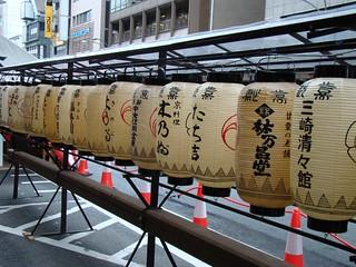 Yoiyama Lanterns along a Boko