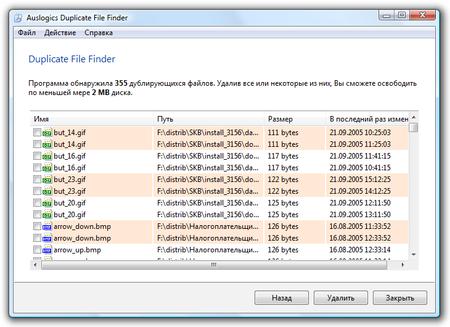 Поиск одинаковых файлов с помощью Auslogics Duplicate File Finder 2
