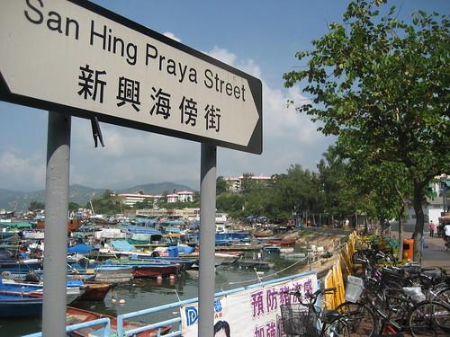 San Hing Praya Street, Cheung Chau