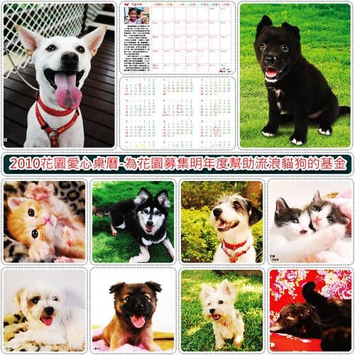 '20090927「義賣」2010年【花園愛心桌曆】