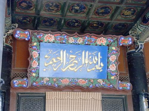 西安大学巷清真寺