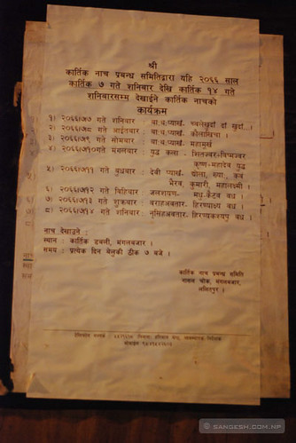 Kartick Naach - Time Table