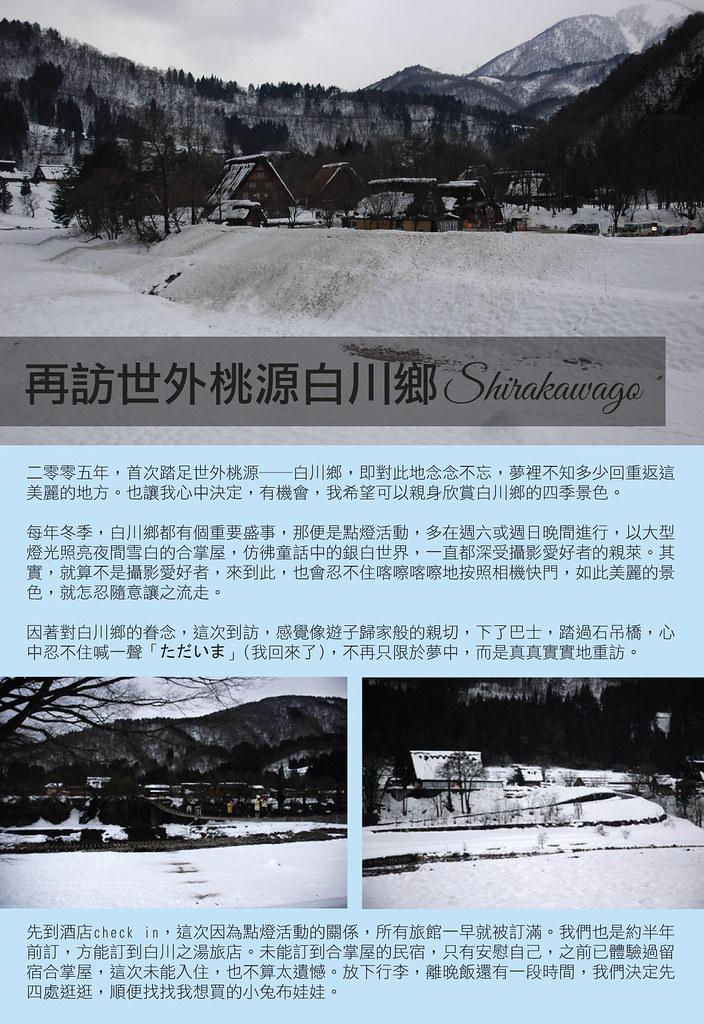 再訪世外桃源白川鄉_01