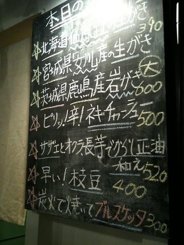 Kaki-goya in Tokyo Japan(August.27.2009)