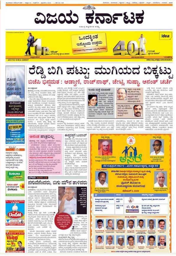 Buy a paper online kannada news