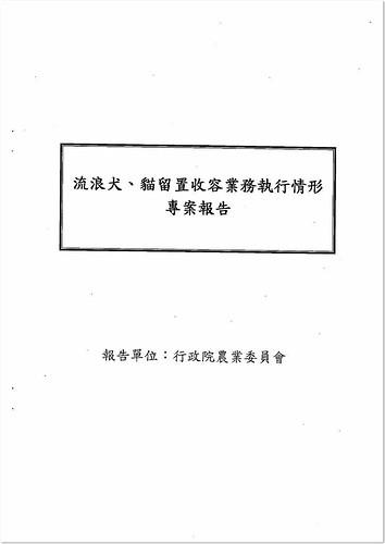 20091114「資訊」0分的農委會流浪犬貓專案報告,要上街抗議囉!時間訂於11月17日上午10-12點於行政院