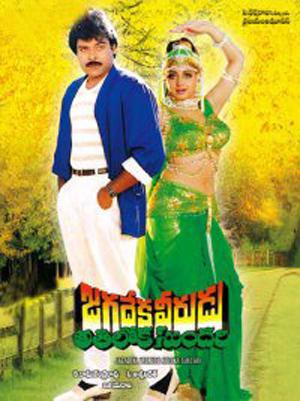 JAGADEKA VEERUDU ATHILOKA SUNDARI (1990) Movie MP3 Songs Download