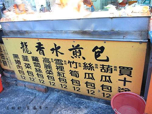 龍香水煎包價錢