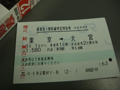 東京ー大宮間 新幹線のきっぷ/Shinkansen Ticket from Tokyo to Omiya