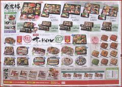 01 large food advertisement till Nr. 13