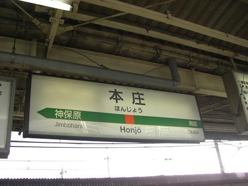 本庄駅/Honjo Station