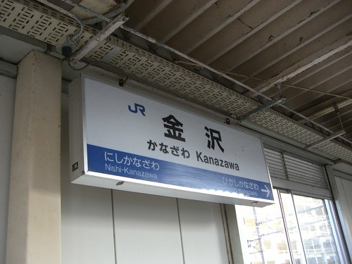 金沢駅/Kanazawa Station