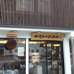 Chiyomusubi Shuzo, Sakaiminato, Tottori