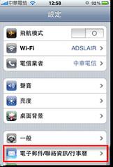 iPhone 3Gs 設定1