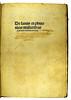 Inscriptions in Molitoris, Ulricus: De lamiis et phitonicis mulieribus