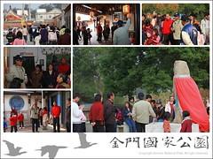 瓊林人文步道之旅-05