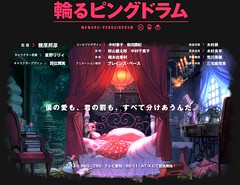 110615 - 「幾原邦彦」監督的最新原創動畫《輪るピングドラム》公佈核心製作群、主角聲優陣容!