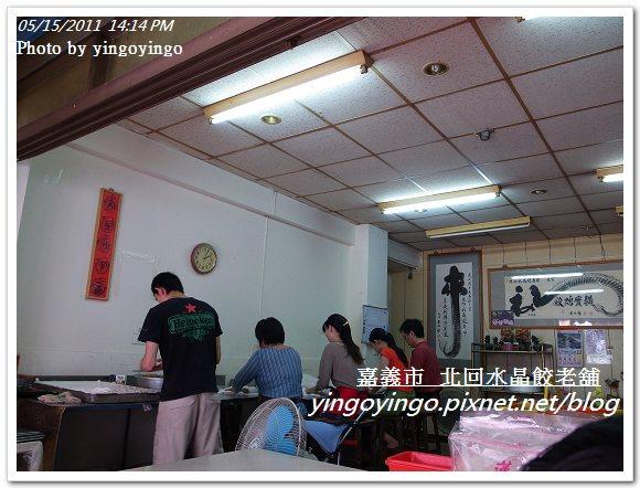 嘉義市_北回水晶餃老舖20110515_R0019575