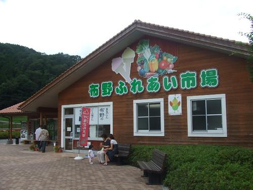 道の駅 ゆめランド布野 3