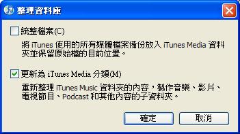 iTunes Media on V9