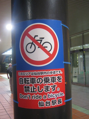 Paid for by the Citizens Against Cyclists in Sendai