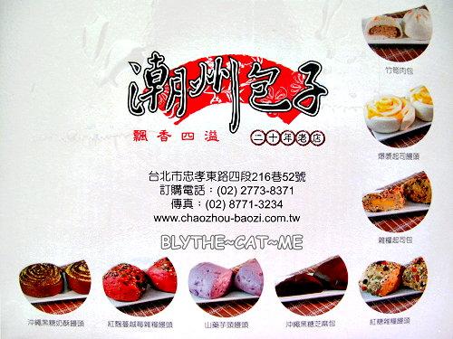 潮州包子 (3)