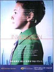 NTT Comunications2