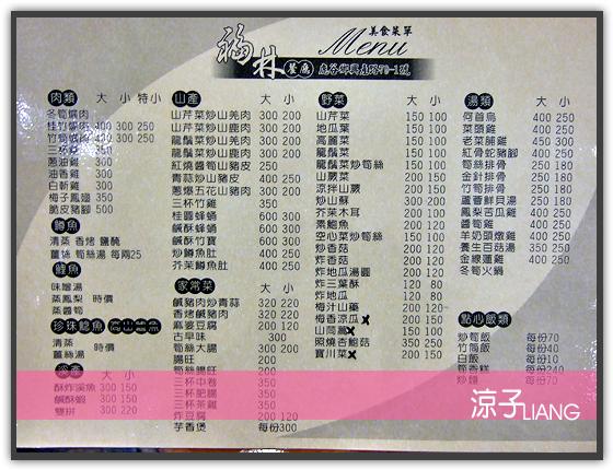 福林餐廳03